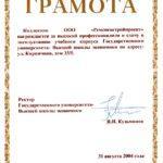 Отзыв ВШЭ о работе СМК Ремспецстройпроект