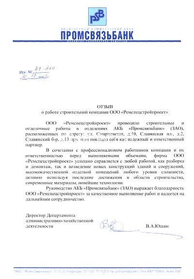 """Отзыв о работе СМК """"Ремспецстройпроект"""" от Промсвязьбанка"""