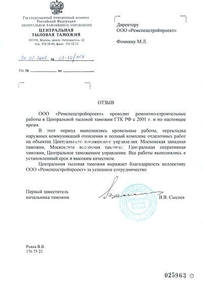 СМК Ремспецстройпроект получила отзыв от Центральной тыловой таможни