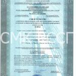 Допуск к работам по строительству СМК Ремспецстройпроект