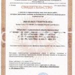 Допуск к капитальному ремонту зданий СМК Ремспецстройпроект