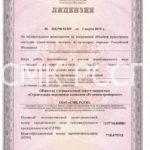 лицензия на ремонт и реставрацию СМК Ремспецстройпроект-СМК РССП