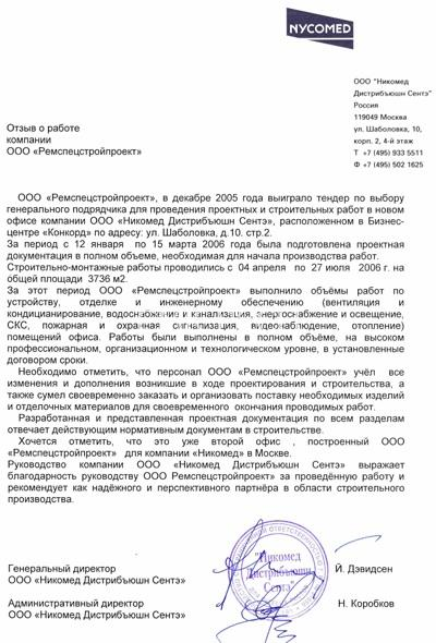 """Никомед - отзыв о работе """"Ремспецстройпроект"""""""