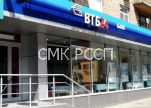 Ремонт банка ВТБ-24