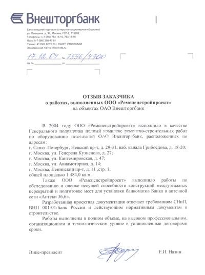 внешторгбанк отзыв о работе СМК Ремспецстройпроект