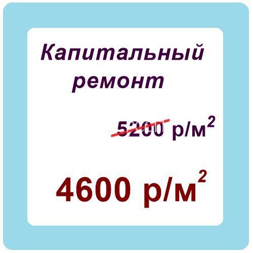 СМК Ремспецстройпроект капитальный ремонт