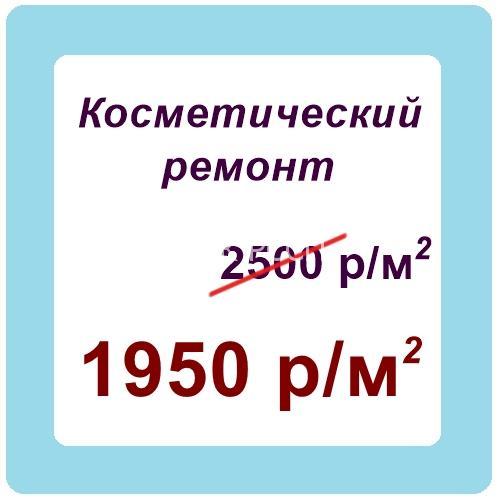 СМК Ремспецстройпроект косметический ремонт