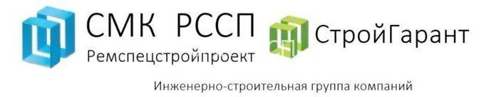 СМК Ремспецстройпроект/СМК РССП