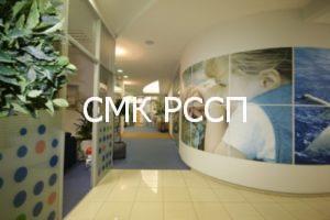 СМК РССП кап.ремонт офиса Никомед